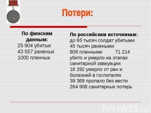 Потери: По финским данным:25 904 убитых43 557 раненых1000 пленныхПо российским и