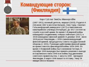 Командующие сторон:(Финляндия) (1867-1951), военный деятель, маршал (1933). Роди