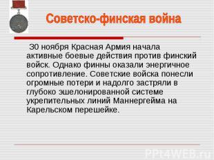 Советско-финская война З0 ноября Красная Армия начала активные боевые действия п