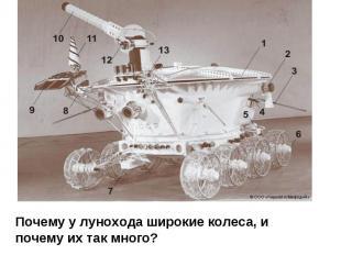 Почему у лунохода широкие колеса, и почему их так много?