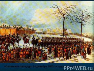 «Сенатская площадь. 14 декабря 1825г.» художник А.Кольман