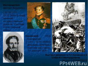Милорадович Михаил Андреевич( 01.10.1771 – 14.12.1825гг)- граф, военный государс