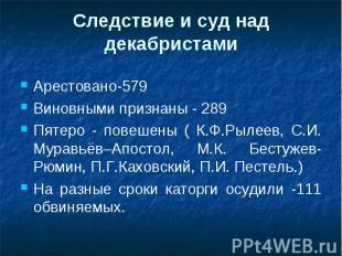 Следствие и суд над декабристами Арестовано-579Виновными признаны - 289Пятеро -