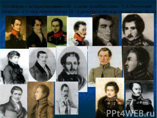Поговорив с возвратившимися из ссылки декабристами, П.А.Вяземский записал : « У