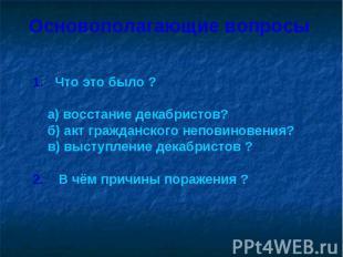 Основополагающие вопросы 1. Что это было ? а) восстание декабристов? б) акт граж