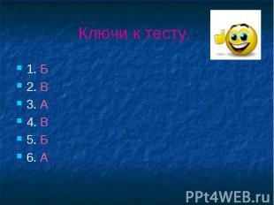 Ключи к тесту. 1. Б 2. В3. А 4. В 5. Б 6. А