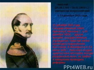 Николай I (25.06.1796 – 18.02.1855гг.) – император всероссийский с 14 декабря 18