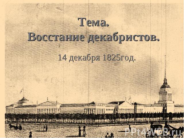 Тема.Восстание декабристов. 14 декабря 1825год.