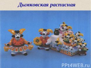 Дымковская расписная