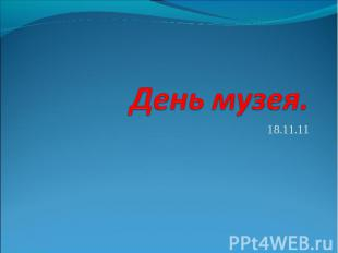 День музея. 18.11.11