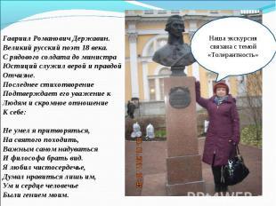 Наша экскурсия связана с темой«Толерантность» Гавриил Романович Державин.Великий