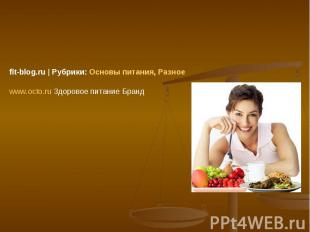 fit-blog.ru | Рубрики:Основы питания,Разное www.octo.ru Здоровое питание Бранд