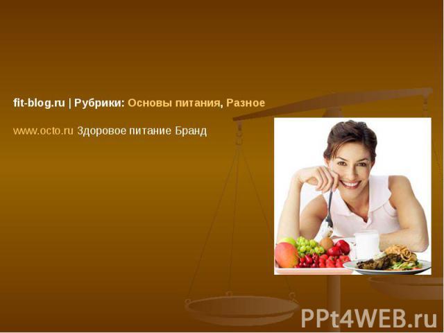 fit-blog.ru   Рубрики:Основы питания,Разное www.octo.ru Здоровое питание Бранд