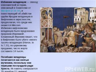 Избиение младенцев — эпизод новозаветной истории, описанный в Евангелии от Матфе