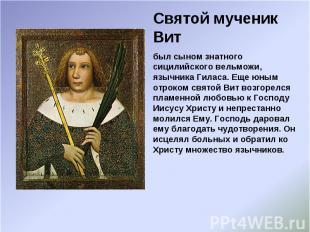 Святой мученик Вит был сыном знатного сицилийского вельможи, язычника Гиласа. Ещ