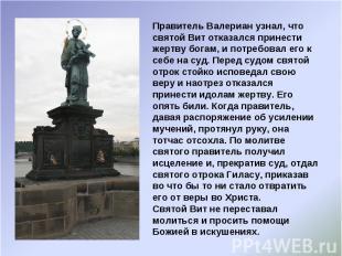 Правитель Валериан узнал, что святой Вит отказался принести жертву богам, и потр