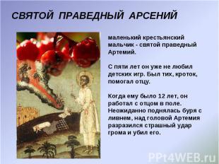 СВЯТОЙ ПРАВЕДНЫЙ АРСЕНИЙ маленький крестьянский мальчик - святой праведный Артем