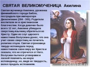 СВЯТАЯ ВЕЛИКОМУЧЕНИЦА Акилина Святая мученица Акилина, уроженка финикийского гор