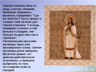 Святую Акилину били по лицу, а потом, обнажив, бичевали. Издеваясь, мучитель спр