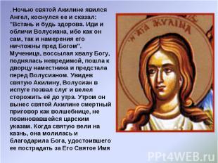 """. Ночью святой Акилине явился Ангел, коснулся ее и сказал: """"Встань и будь здоров"""