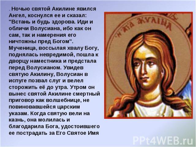 . Ночью святой Акилине явился Ангел, коснулся ее и сказал: