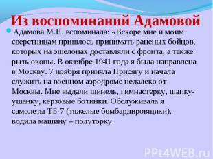 Из воспоминаний Адамовой Адамова М.Н. вспоминала: «Вскоре мне и моим сверстницам