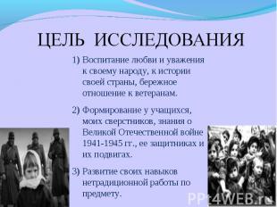 ЦЕЛЬ ИССЛЕДОВАНИЯ Воспитание любви и уважения к своему народу, к истории своей с