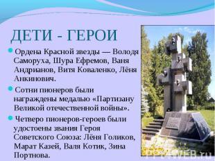 ДЕТИ - ГЕРОИ Ордена Красной звезды — Володя Саморуха, Шура Ефремов, Ваня Андриан