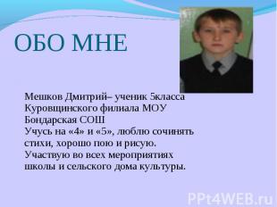 ОБО МНЕ Мешков Дмитрий– ученик 5класса Куровщинского филиала МОУ Бондарская СОШУ