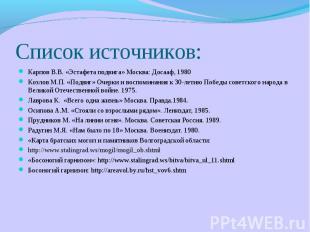 Список источников: Карпов В.В. «Эстафета подвига» Москва: Досааф, 1980Козлов М.П