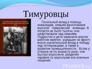 Тимуровцы Посильный вклад в помощь инвалидам, семьям фронтовиков вносили тимуров