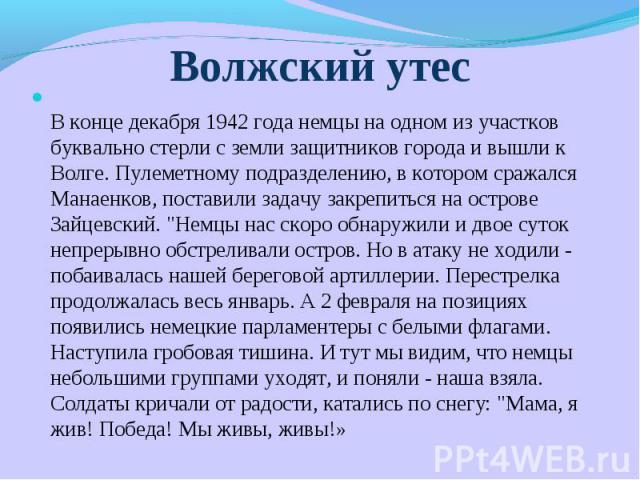 Волжский утес В конце декабря 1942 года немцы на одном из участков буквально стерли с земли защитников города и вышли к Волге. Пулеметному подразделению, в котором сражался Манаенков, поставили задачу закрепиться на острове Зайцевский.