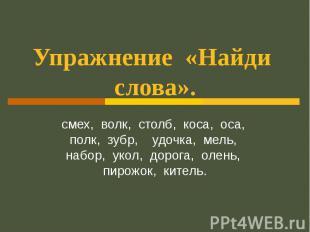 Упражнение «Найди слова». смех, волк, столб, коса, оса, полк, зубр, удочка, мель