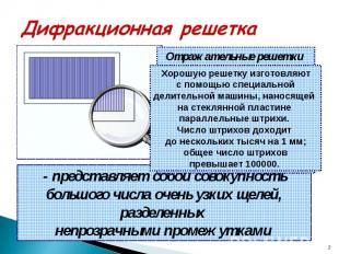 Дифракционная решетка Отражательные решетки представляют собой чередующиеся учас