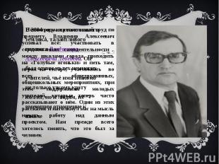 Несмотря на кропотливый труд по предмету, Владимир Алексеевич успевал всё: участ