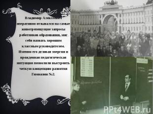 Владимир Алексеевич оперативно отзывался на самые животрепещущие запросы работни