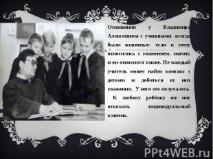 Отношения у Владимира Алексеевича с учениками всегда были взаимные: если к нему