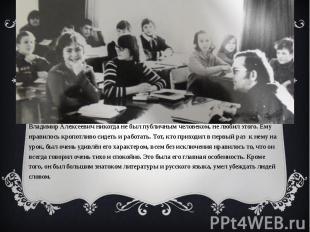 Владимир Алексеевич никогда не был публичным человеком, не любил этого. Ему нрав