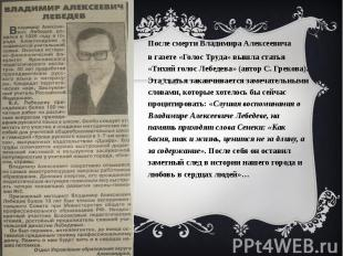 После смерти Владимира Алексеевича в газете «Голос Труда» вышла статья «Тихий го