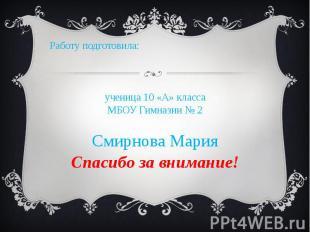 Работу подготовила:ученица 10 «А» класса МБОУ Гимназии № 2 Смирнова МарияСпасибо