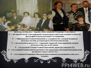 Далее мы пообщались с людьми, лично знавшими Владимира Алексеевича:- с его вдово