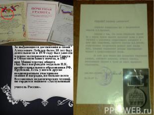 За выдающиеся достижения в своей деятельности в 1970 году был занесён в Областну