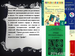 Владимиру Алексеевичу принадлежат более 100 печатных работ по различным вопросам