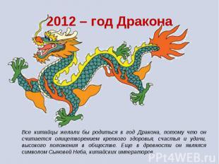 Все китайцы желали бы родиться в год Дракона, потому что он считается олицетворе