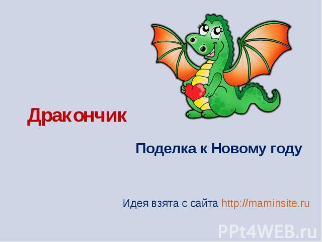 Дракончик Поделка к Новому году Идея взята с сайта http://maminsite.ru