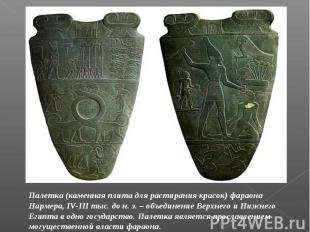 Палетка (каменная плита для растирания красок) фараона Нармера, IV-III тыс. до н