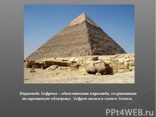 Пирамида Хефрена – единственная пирамида, сохранившая полированную облицовку. Хе