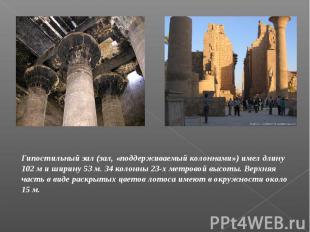 Гипостильный зал (зал, «поддерживаемый колоннами») имел длину 102 м и ширину 53