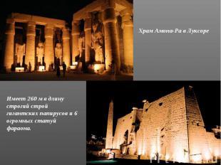 Храм Амона-Ра в Луксоре Имеет 260 м в длину строгий строй гигантских папирусов и