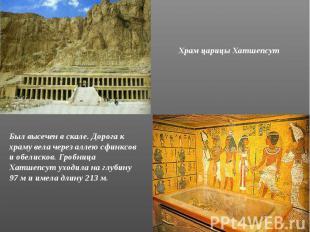 Храм царицы Хатшепсут Был высечен в скале. Дорога к храму вела через аллею сфинк
